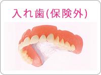 denture-non